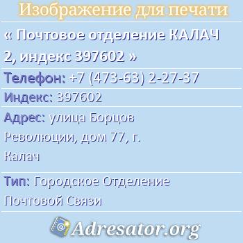 Почтовое отделение КАЛАЧ 2, индекс 397602 по адресу: улицаБорцов Революции,дом77,г. Калач