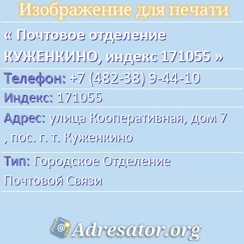 Почтовое отделение КУЖЕНКИНО, индекс 171055 по адресу: улицаКооперативная,дом7,пос. г. т. Куженкино