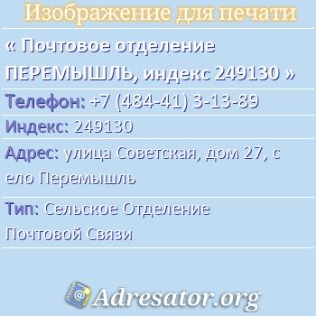 Почтовое отделение ПЕРЕМЫШЛЬ, индекс 249130 по адресу: улицаСоветская,дом27,село Перемышль