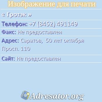 Гротэк по адресу: Саратов,  50 лет октября Просп. 110