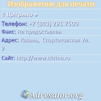 Цитрино по адресу: Казань,  Спартаковская Ул. 2