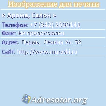 Арома, Салон по адресу: Пермь,  Ленина Ул. 58