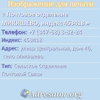 Почтовое отделение МИКЯШЕВО, индекс 453418 по адресу: улицаЦентральная,дом46,село Микяшево