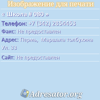 Школа # 080 по адресу: Пермь,  Маршала толбухина Ул. 33