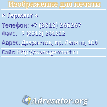 Гермаст по адресу: Дзержинск, пр. Ленина, 106