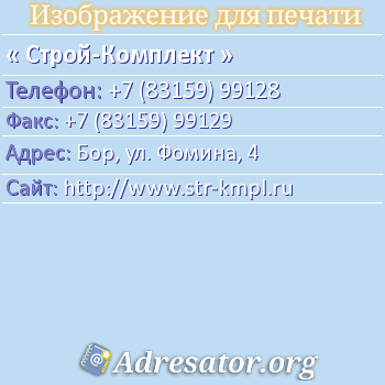 Строй-комплект по адресу: Бор, ул. Фомина, 4