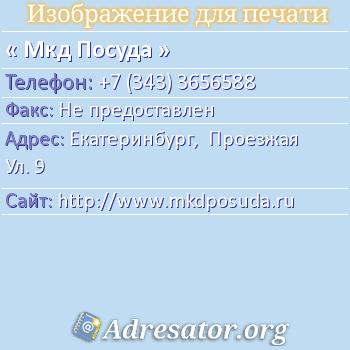 Мкд Посуда по адресу: Екатеринбург,  Проезжая Ул. 9