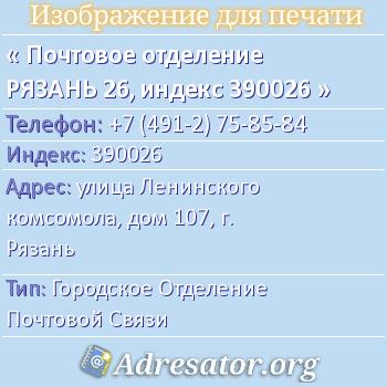 Почтовое отделение РЯЗАНЬ 26, индекс 390026 по адресу: улицаЛенинского комсомола,дом107,г. Рязань