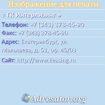 ГК Интерлизинг по адресу: Екатеринбург, ул. Малышева, д. 51, оф. 45/03