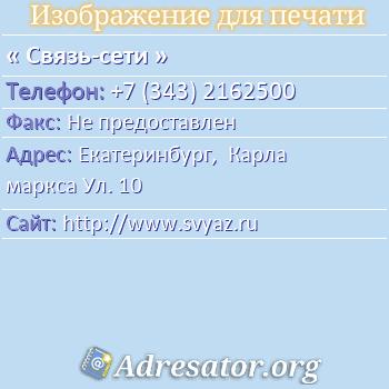 Связь-сети по адресу: Екатеринбург,  Карла маркса Ул. 10