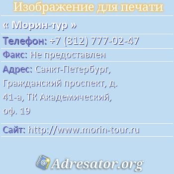 Морин-тур по адресу: Санкт-Петербург, Гражданский проспект, д. 41-а, ТК Академический, оф. 19