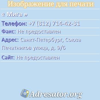Мига по адресу: Санкт-Петербург, Союза Печатников улица, д. 9/6