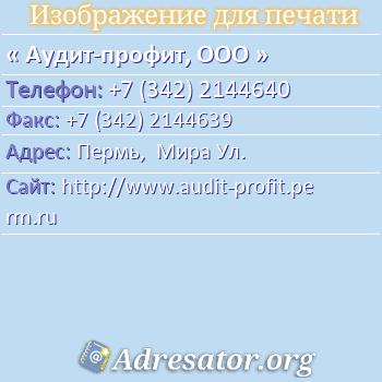 Аудит-профит, ООО по адресу: Пермь,  Мира Ул.