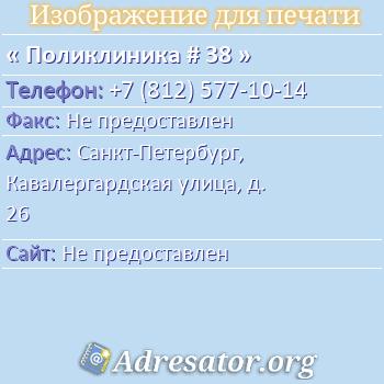Поликлиника # 38 по адресу: Санкт-Петербург, Кавалергардская улица, д. 26