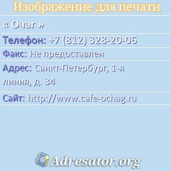 Очаг по адресу: Санкт-Петербург, 1-я линия, д. 34