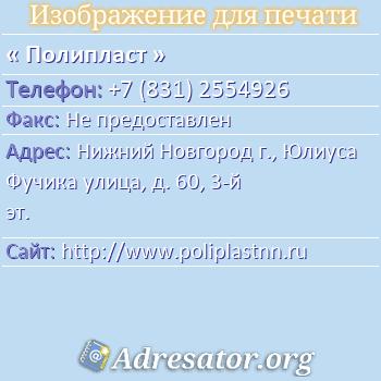Полипласт по адресу: Нижний Новгород г., Юлиуса Фучика улица, д. 60, 3-й эт.