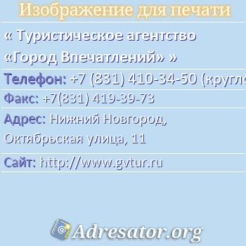 Туристическое агентство «Город Впечатлений» по адресу: Нижний Новгород, Октябрьская улица, 11