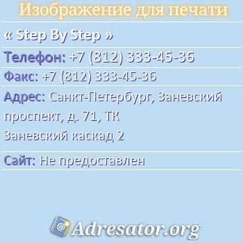 Step By Step по адресу: Санкт-Петербург, Заневский проспект, д. 71, ТК Заневский каскад 2