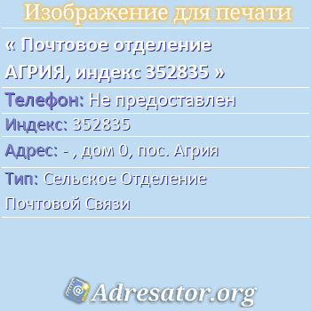 Почтовое отделение АГРИЯ, индекс 352835 по адресу: -,дом0,пос. Агрия