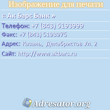 Ак Барс Банк по адресу: Казань,  Декабристов Ул. 2