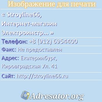 Stroyline66, Интернет-магазин Электроинструментов по адресу: Екатеринбург,  Кировградская Ул. 41