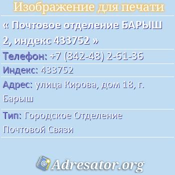 Почтовое отделение БАРЫШ 2, индекс 433752 по адресу: улицаКирова,дом18,г. Барыш