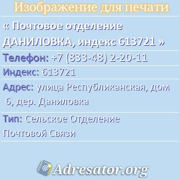 Почтовое отделение ДАНИЛОВКА, индекс 613721 по адресу: улицаРеспубликанская,дом6,дер. Даниловка