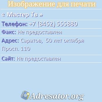 Мастер Тв по адресу: Саратов,  50 лет октября Просп. 110