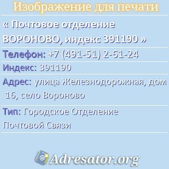 Почтовое отделение ВОРОНОВО, индекс 391190 по адресу: улицаЖелезнодорожная,дом16,село Вороново
