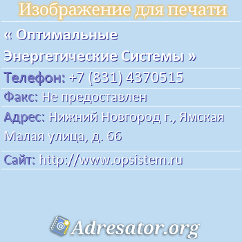 Оптимальные Энергетические Системы по адресу: Нижний Новгород г., Ямская Малая улица, д. 66