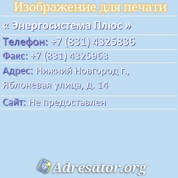 Энергосистема Плюс по адресу: Нижний Новгород г., Яблоневая улица, д. 14