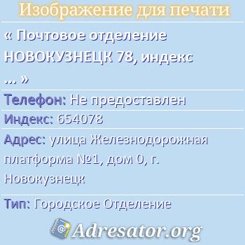 Почтовое отделение НОВОКУЗНЕЦК 78, индекс 654078 по адресу: улицаЖелезнодорожная платформа №1,дом0,г. Новокузнецк