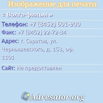 Волга-фильм по адресу: г. Саратов, ул. Чернышевского, д. 153, оф. 1101