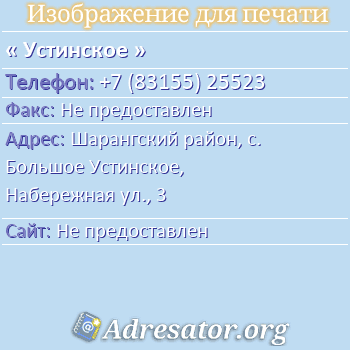 Устинское по адресу: Шарангский район, с. Большое Устинское, Набережная ул., 3