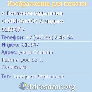 Почтовое отделение СОЛИКАМСК 7, индекс 618547 по адресу: улицаСтепана Разина,дом52,г. Соликамск