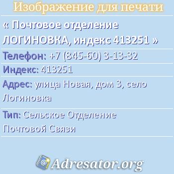Почтовое отделение ЛОГИНОВКА, индекс 413251 по адресу: улицаНовая,дом3,село Логиновка