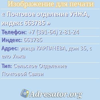 Почтовое отделение УНЖА, индекс 663785 по адресу: улицаКАРПАЧЕВА,дом35,село Унжа