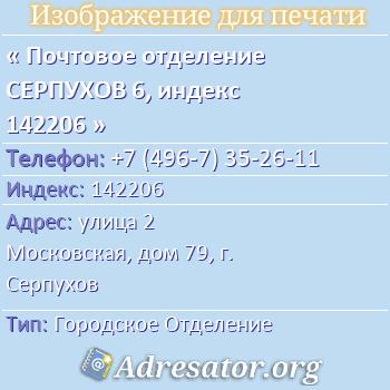 Почтовое отделение СЕРПУХОВ 6, индекс 142206 по адресу: улица2 Московская,дом79,г. Серпухов