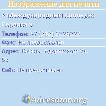 Международный Колледж Сервиса по адресу: Казань,  Адоратского Ул. 58