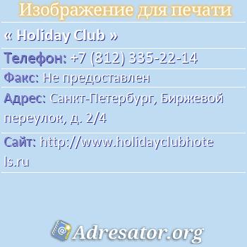 Holiday Club по адресу: Санкт-Петербург, Биржевой переулок, д. 2/4
