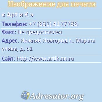 Арт и К по адресу: Нижний Новгород г., Марата улица, д. 51