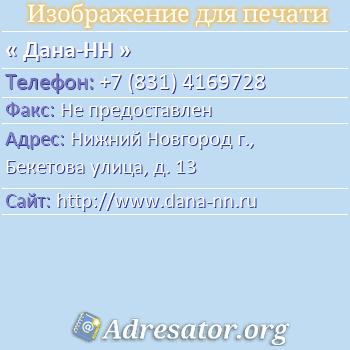 Дана-НН по адресу: Нижний Новгород г., Бекетова улица, д. 13