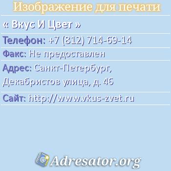 Вкус и Цвет по адресу: Санкт-Петербург, Декабристов улица, д. 46