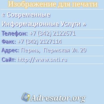 Современные Информационные Услуги по адресу: Пермь,  Пермская Ул. 20
