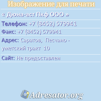 Дюна-аст Пкф ООО по адресу: Саратов,  Песчано - уметский тракт  10
