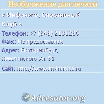 Инфинито, Спортивный Клуб по адресу: Екатеринбург,  Крестинского Ул. 51