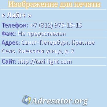Лайт+ по адресу: Санкт-Петербург, Красное Село, Киевская улица, д. 2