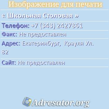 Школьная Столовая по адресу: Екатеринбург,  Крауля Ул. 82