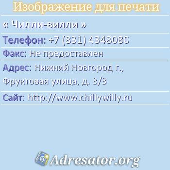 Чилли-вилли по адресу: Нижний Новгород г., Фруктовая улица, д. 3/3