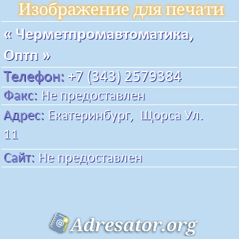 Черметпромавтоматика, Оптп по адресу: Екатеринбург,  Щорса Ул. 11